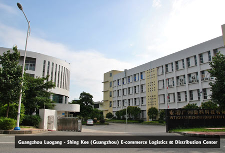 Shing Kee (Guangzhou) Logistics & Distribution Center